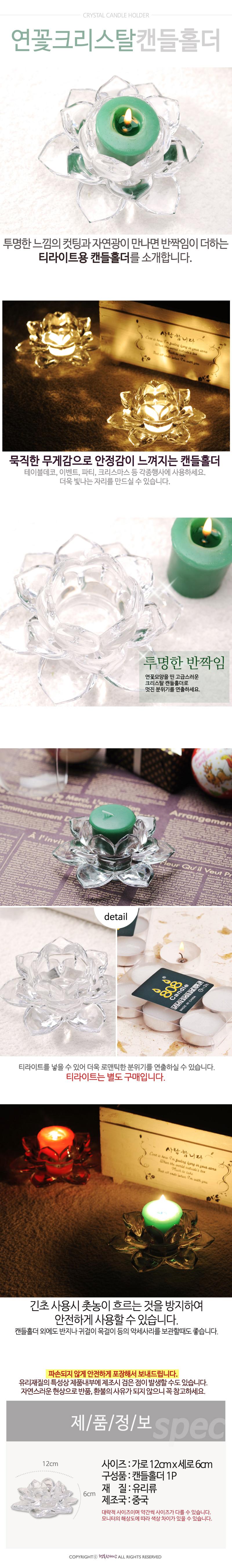 연꽃크리스탈캔들홀더 - 행복한세상, 5,500원, 장식품, 크리스마스소품