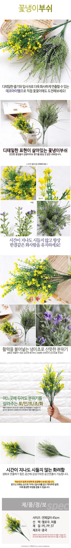 꽃냉이초부쉬 - 행복한세상, 8,900원, 조화, 부쉬