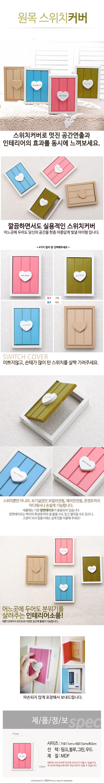 원목 스위치커버 - 행복한세상, 3,500원, 장식/부자재, 벽장식